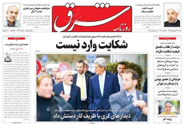 مانشيت طهران: لقاءات كيري وظريف و 20 مليون لتر من البنزين الايراني ضحية التهريب يوميا 2
