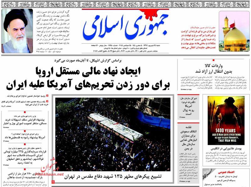 مانشيت طهران: لقاءات كيري وظريف و 20 مليون لتر من البنزين الايراني ضحية التهريب يوميا 3