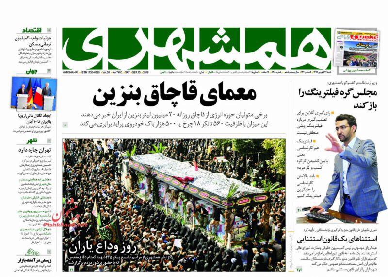 مانشيت طهران: لقاءات كيري وظريف و 20 مليون لتر من البنزين الايراني ضحية التهريب يوميا 4