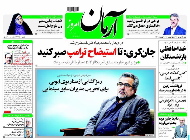 مانشيت طهران: لقاءات كيري وظريف و 20 مليون لتر من البنزين الايراني ضحية التهريب يوميا 5