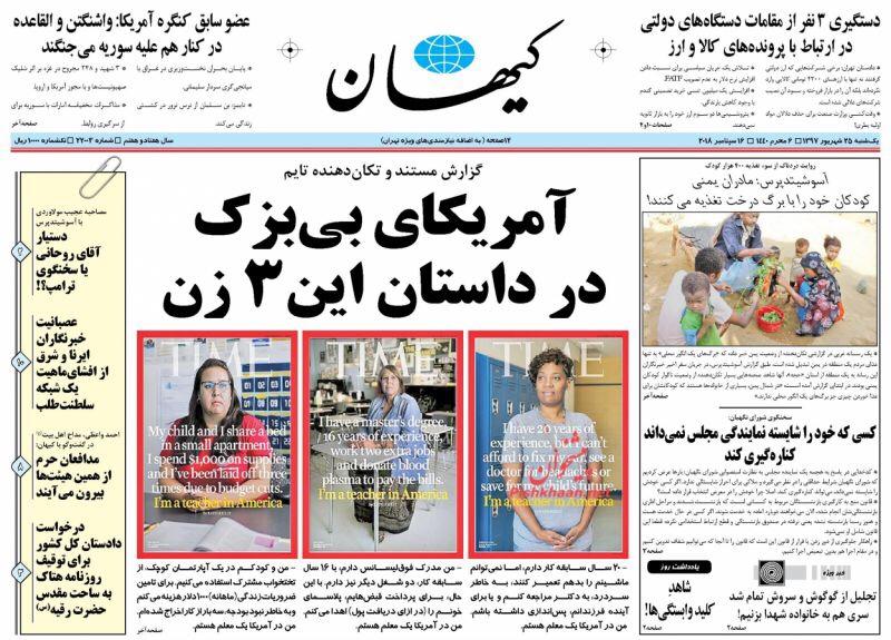 مانشيت طهران: أزمات أميركا وقطع علاقات سوريا بإيران شرط لإنهاء الازمة 1
