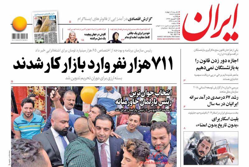 مانشيت طهران: أزمات أميركا وقطع علاقات سوريا بإيران شرط لإنهاء الازمة 6