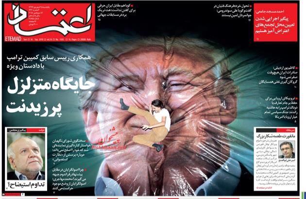 مانشيت طهران: أزمات أميركا وقطع علاقات سوريا بإيران شرط لإنهاء الازمة 7