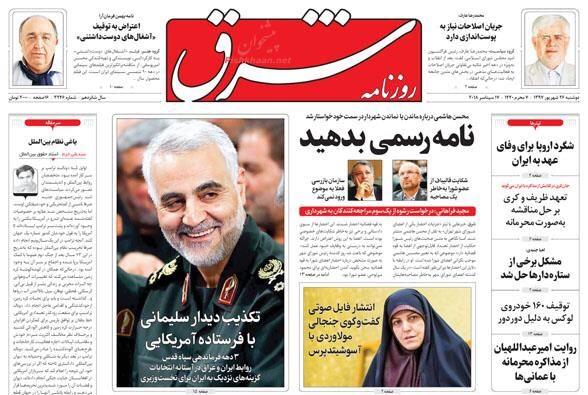 مانشيت طهران: هل التقى سليماني بمبعوث أميركي؟ وما الذي يعطل الحكومة؟ 6