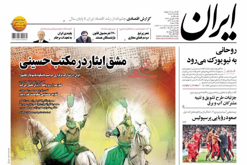 مانشيت طهران: ايران تجهز لمواجهة قرارات نفطية عالمية وروحاني الى نيويورك 2