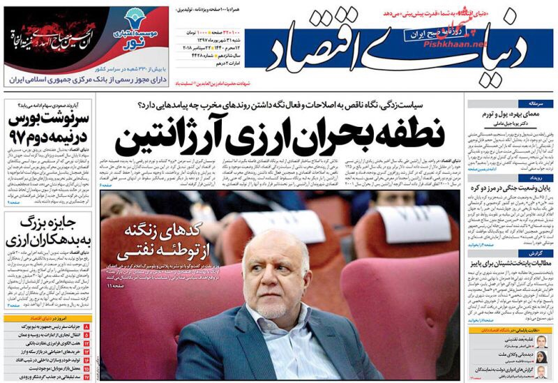 مانشيت طهران: ايران تجهز لمواجهة قرارات نفطية عالمية وروحاني الى نيويورك 5
