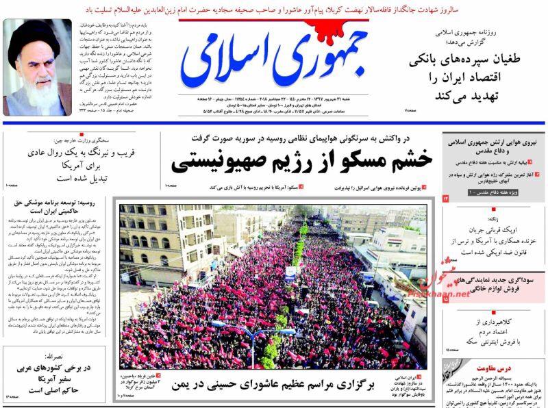 مانشيت طهران: ايران تجهز لمواجهة قرارات نفطية عالمية وروحاني الى نيويورك 6
