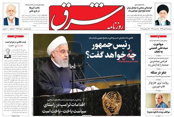 مانشيت طهران: التومان يستمر في سقوطه وروحاني يلعب الشطرنج مع ترامب في الأمم المتحدة 1