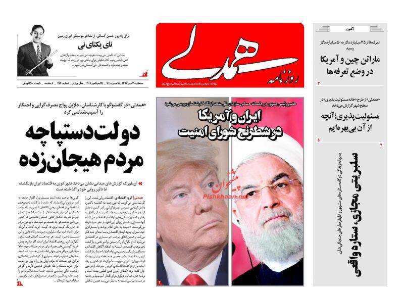 مانشيت طهران: التومان يستمر في سقوطه وروحاني يلعب الشطرنج مع ترامب في الأمم المتحدة 2