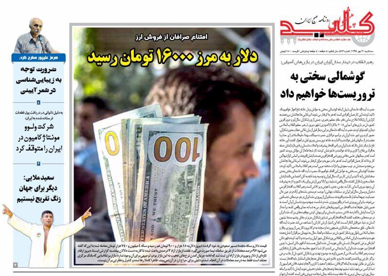 مانشيت طهران: التومان يستمر في سقوطه وروحاني يلعب الشطرنج مع ترامب في الأمم المتحدة 3