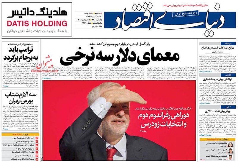 مانشيت طهران: التومان يستمر في سقوطه وروحاني يلعب الشطرنج مع ترامب في الأمم المتحدة 4