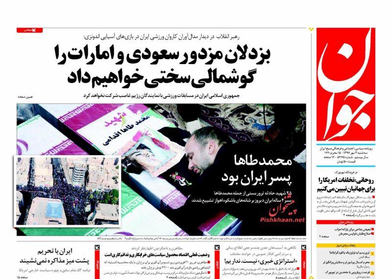 مانشيت طهران: التومان يستمر في سقوطه وروحاني يلعب الشطرنج مع ترامب في الأمم المتحدة 5