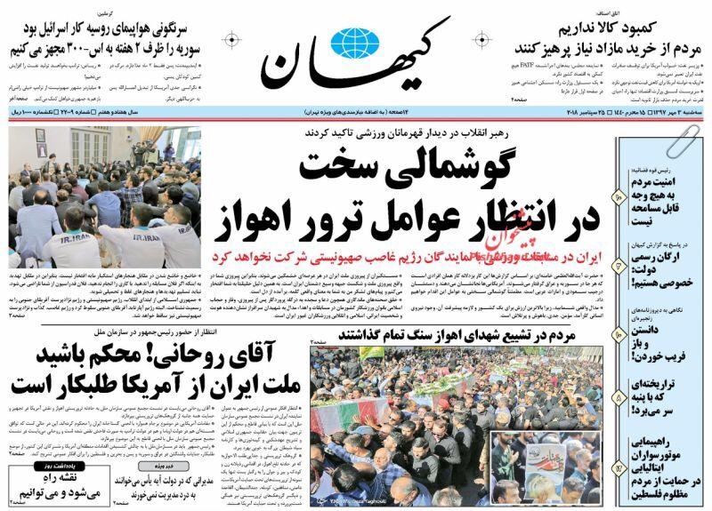 مانشيت طهران: التومان يستمر في سقوطه وروحاني يلعب الشطرنج مع ترامب في الأمم المتحدة 6