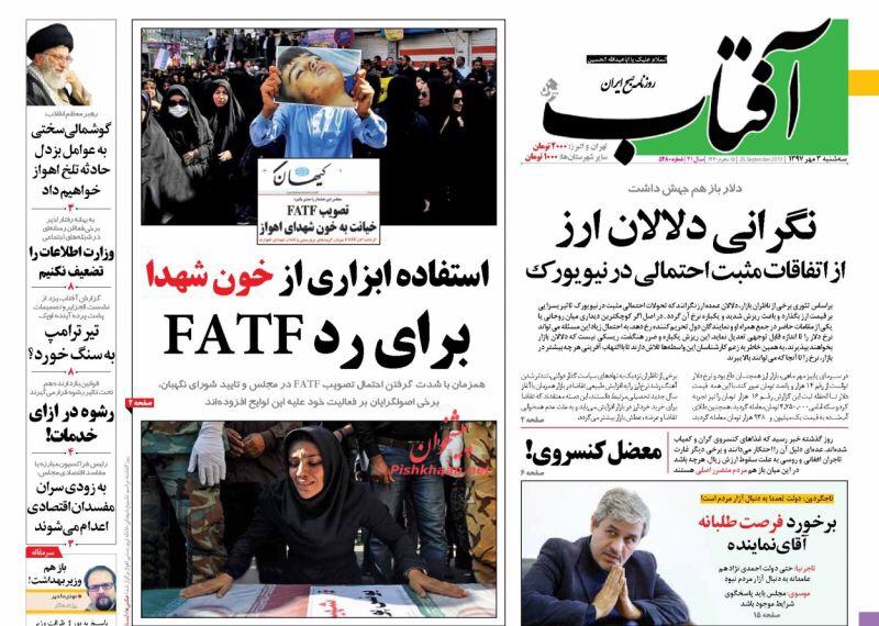مانشيت طهران: التومان يستمر في سقوطه وروحاني يلعب الشطرنج مع ترامب في الأمم المتحدة 7