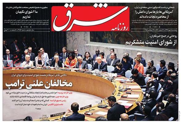 مانشيت طهران: عزلة ترامب واتفاق نووي مدعوم عالميا! 5