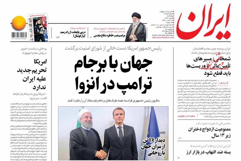 مانشيت طهران: عزلة ترامب واتفاق نووي مدعوم عالميا! 6