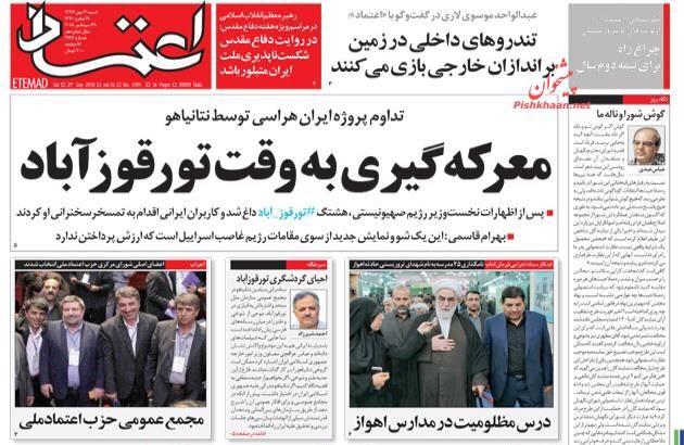 مانشيت طهران: استعراض تورقوزآبادي لنتنياهو و7 مصارف مركزية أوروبية تتعاون مع إيران 1