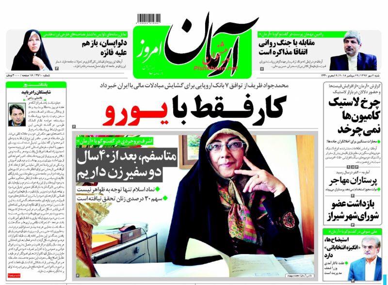 مانشيت طهران: استعراض تورقوزآبادي لنتنياهو و7 مصارف مركزية أوروبية تتعاون مع إيران 2