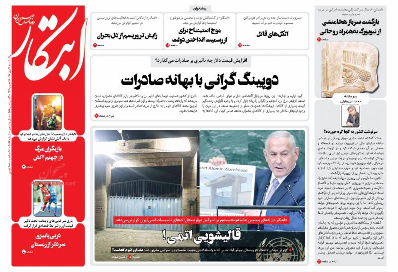مانشيت طهران: استعراض تورقوزآبادي لنتنياهو و7 مصارف مركزية أوروبية تتعاون مع إيران 3