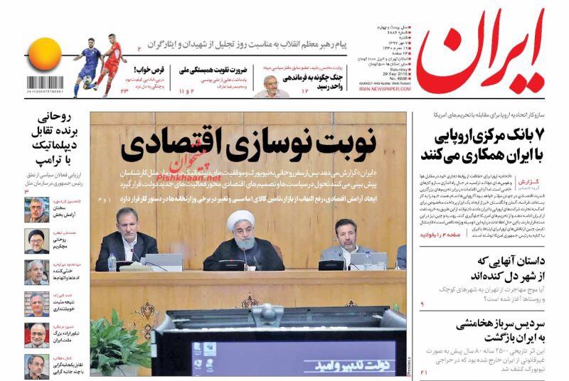 مانشيت طهران: استعراض تورقوزآبادي لنتنياهو و7 مصارف مركزية أوروبية تتعاون مع إيران 4