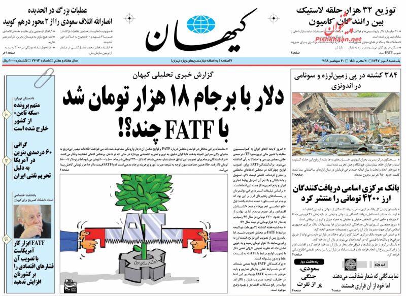 مانشيت طهران: تجار الحكومة أهم تحديات البلاد الإقتصادية، والجامعة الحرة بدون بنات رفسنجاني! 5
