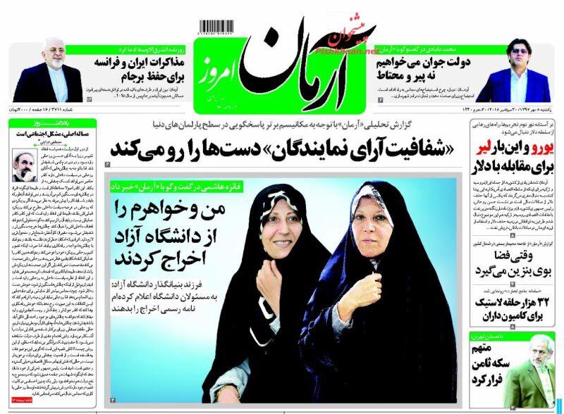 مانشيت طهران: تجار الحكومة أهم تحديات البلاد الإقتصادية، والجامعة الحرة بدون بنات رفسنجاني! 6