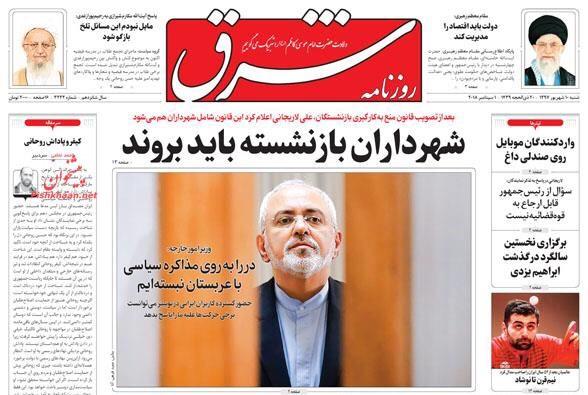 مانشيت طهران: ظريف لا يقفل الباب امام الحوار مع السعودية وانكسار روحاني ليس انتصارا لأحد 6