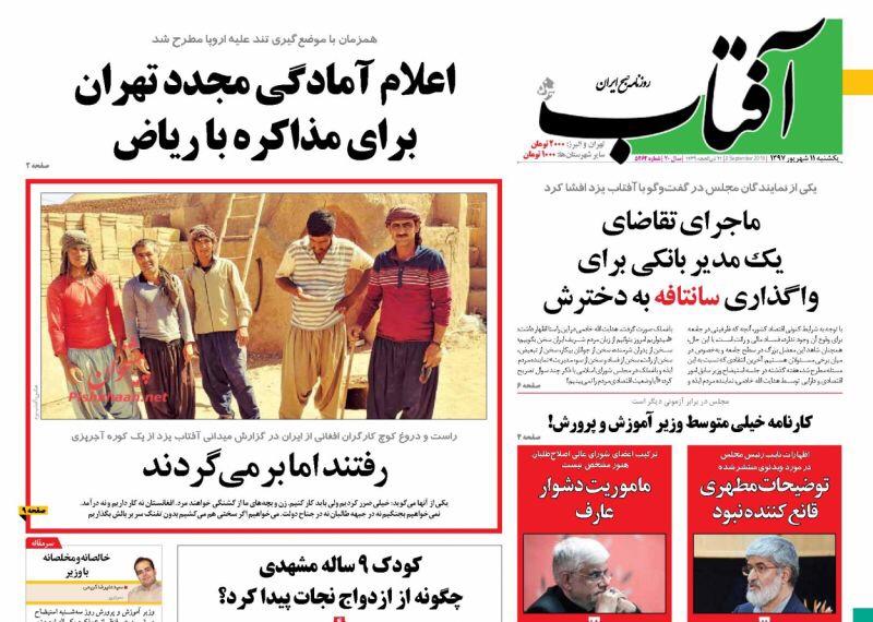 مانشيت طهران: طرق الحل للإقتصاد والعلاقات الايرانية العراقية في مهب التحريب 2