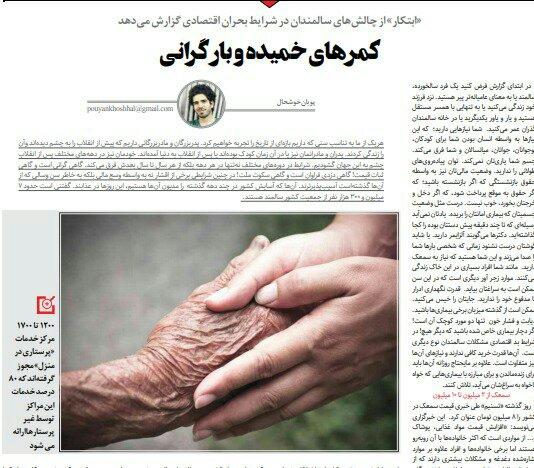 بين الصفحات الإيرانية: الدولار يتخطى خطوط الحكومة الحمراء وتوسع نطاق الاحتكار 1