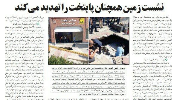 بين الصفحات الإيرانية: الدولار يتخطى خطوط الحكومة الحمراء وتوسع نطاق الاحتكار 2