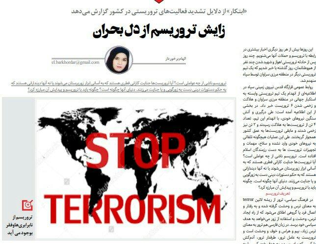 بين الصفحات الإيرانية: لافتة في شيراز تثير ضجة سياسية والمشروبات الكحولية تحصد أرواح 15 شخصا في بندر عباس 2