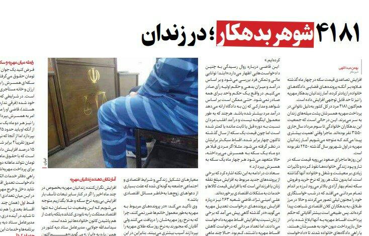 بين الصفحات الإيرانية: لافتة في شيراز تثير ضجة سياسية والمشروبات الكحولية تحصد أرواح 15 شخصا في بندر عباس 3