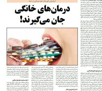 بين الصفحات الإيرانية: لافتة في شيراز تثير ضجة سياسية والمشروبات الكحولية تحصد أرواح 15 شخصا في بندر عباس 1