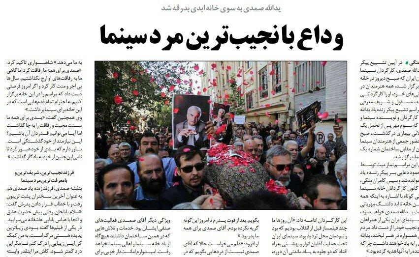 بين الصفحات الإيرانية: لافتة في شيراز تثير ضجة سياسية والمشروبات الكحولية تحصد أرواح 15 شخصا في بندر عباس 4