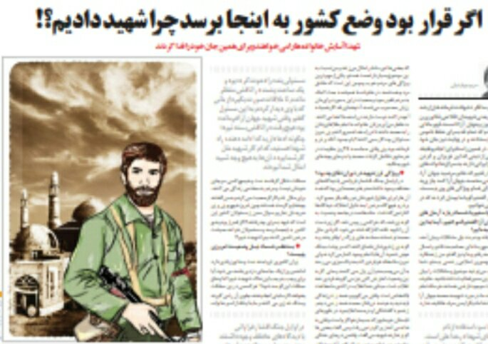 بين الصفحات الإيرانية:محاولات حكومية لضبط سوق العملات و أحفاد الخميني تحت المجهر 3