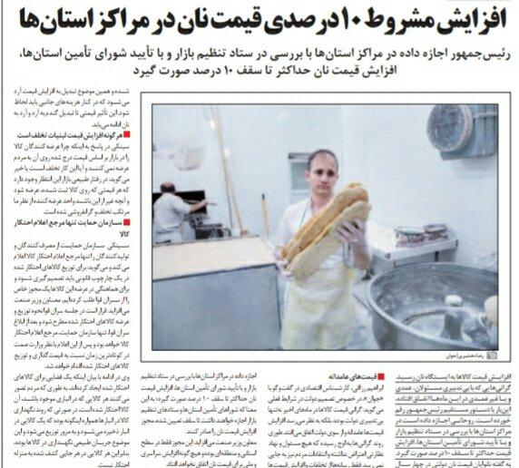 بين الصفحات الإيرانية:محاولات حكومية لضبط سوق العملات و أحفاد الخميني تحت المجهر 4