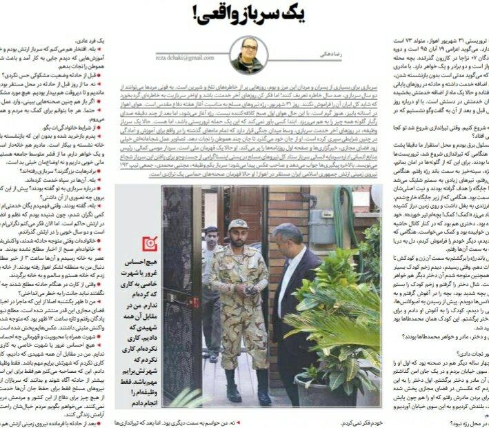 بين الصفحات الإيرانية:محاولات حكومية لضبط سوق العملات و أحفاد الخميني تحت المجهر 2