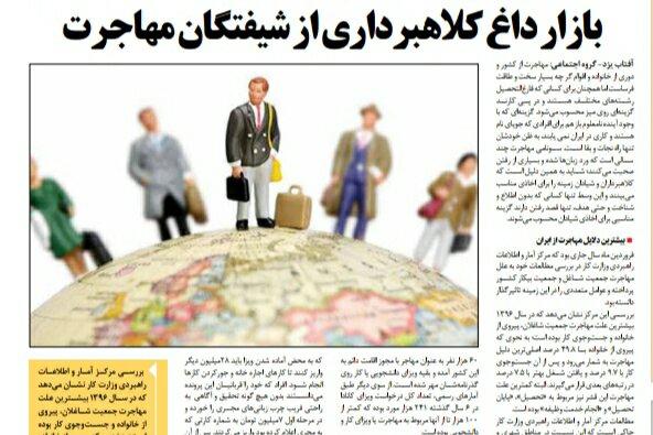 بين الصفحات الإيرانية:محاولات حكومية لضبط سوق العملات و أحفاد الخميني تحت المجهر 1