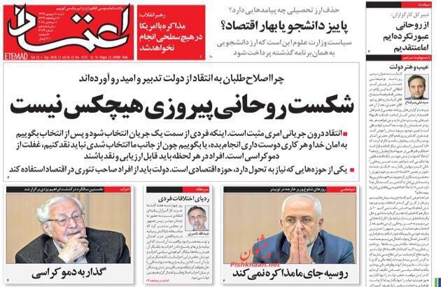 مانشيت طهران: ظريف لا يقفل الباب امام الحوار مع السعودية وانكسار روحاني ليس انتصارا لأحد 5