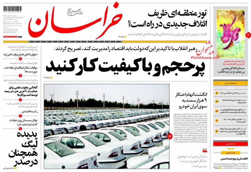 مانشيت طهران: ظريف لا يقفل الباب امام الحوار مع السعودية وانكسار روحاني ليس انتصارا لأحد 4