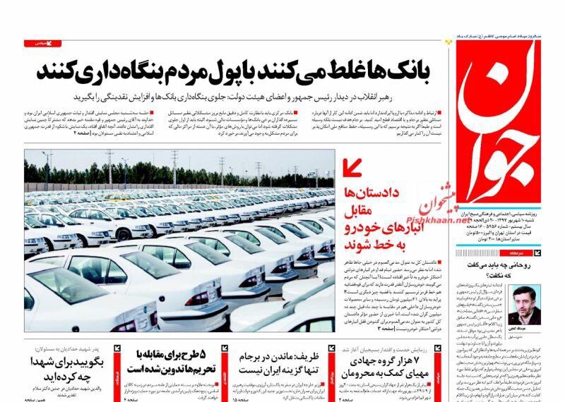 مانشيت طهران: ظريف لا يقفل الباب امام الحوار مع السعودية وانكسار روحاني ليس انتصارا لأحد 3
