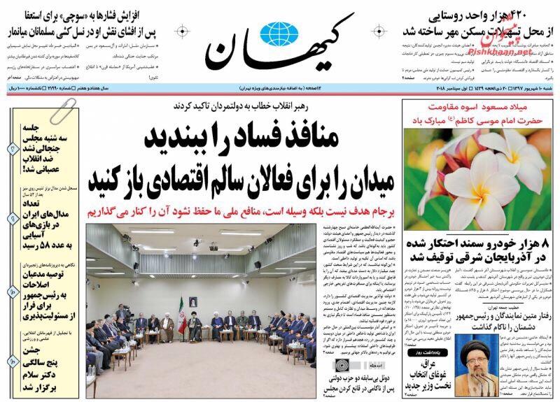 مانشيت طهران: ظريف لا يقفل الباب امام الحوار مع السعودية وانكسار روحاني ليس انتصارا لأحد 2