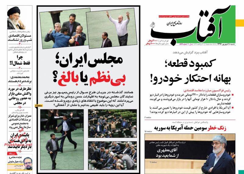 مانشيت طهران: ظريف لا يقفل الباب امام الحوار مع السعودية وانكسار روحاني ليس انتصارا لأحد 1