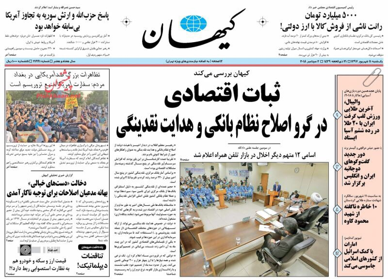 مانشيت طهران: طرق الحل للإقتصاد والعلاقات الايرانية العراقية في مهب التحريب 6