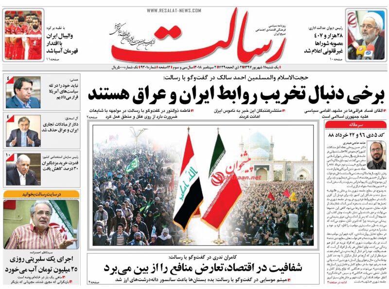 مانشيت طهران: طرق الحل للإقتصاد والعلاقات الايرانية العراقية في مهب التحريب 5