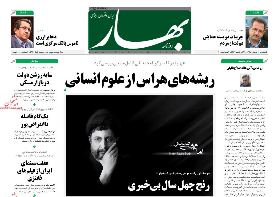 مانشيت طهران: طرق الحل للإقتصاد والعلاقات الايرانية العراقية في مهب التحريب 1