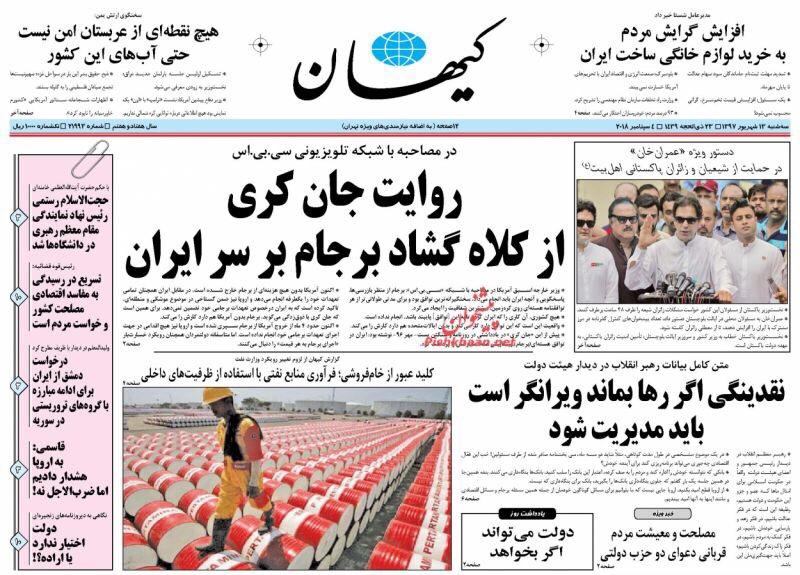 مانشيت طهران: حكومة العراق امام طريق مسدود وممثلو المرشد اكثر شبابا 6