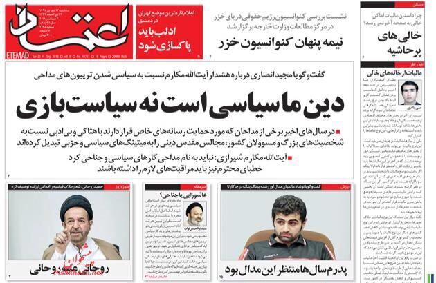 مانشيت طهران: حكومة العراق امام طريق مسدود وممثلو المرشد اكثر شبابا 4
