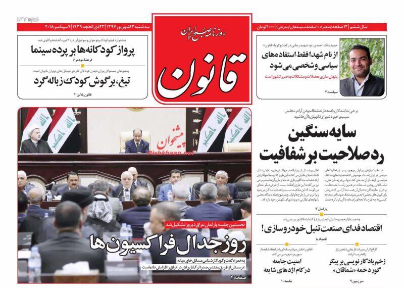 مانشيت طهران: حكومة العراق امام طريق مسدود وممثلو المرشد اكثر شبابا 3