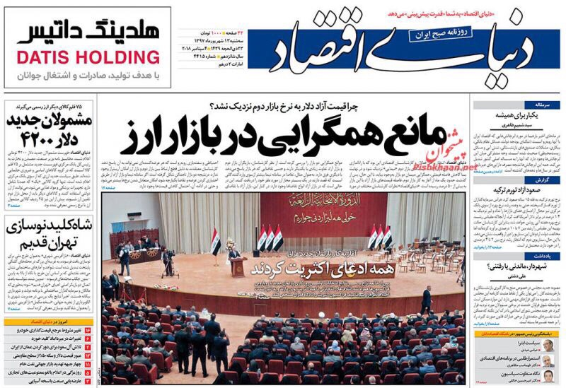 مانشيت طهران: حكومة العراق امام طريق مسدود وممثلو المرشد اكثر شبابا 2